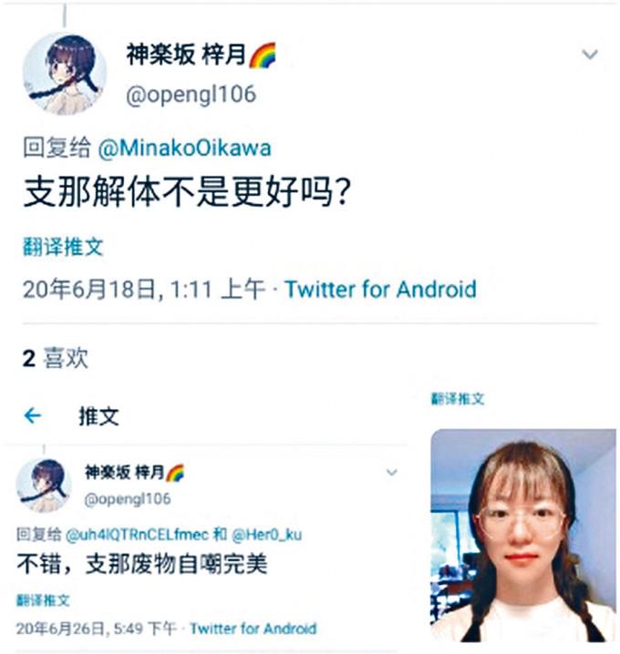 中國的女大學生在「推特」以「支那」稱呼中國。