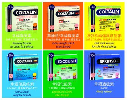 您的幸福選擇 - 香港幸福醫藥