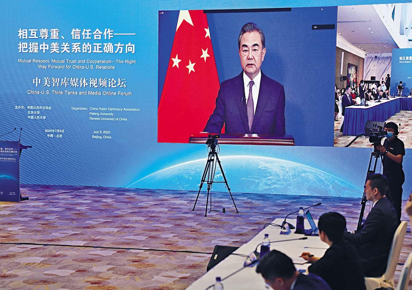 王毅昨天向中美智庫媒體視頻論壇發表致辭。