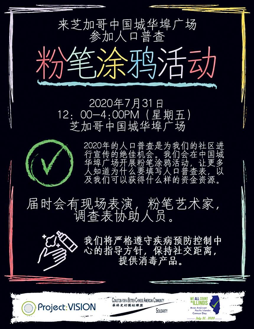 芝城的華裔社區人口普查合作夥伴,將在7月31日(星期五)從中午12時至4時在華埠廣場,啟動人口普查推動活動。華埠更好團結聯盟提供