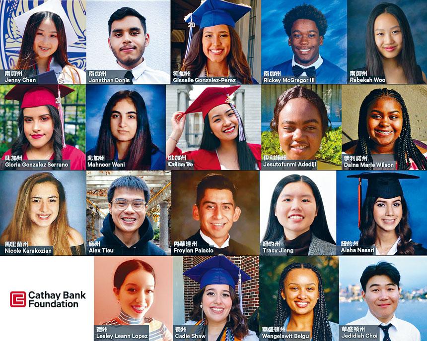 2020年度國泰銀行基金會獎學金獲得者。