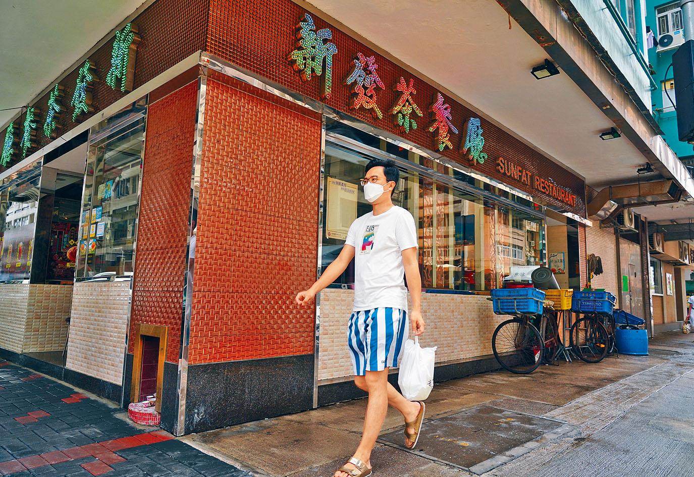 因多名食客感染,佐敦新發茶餐廳暫停營業。中新社