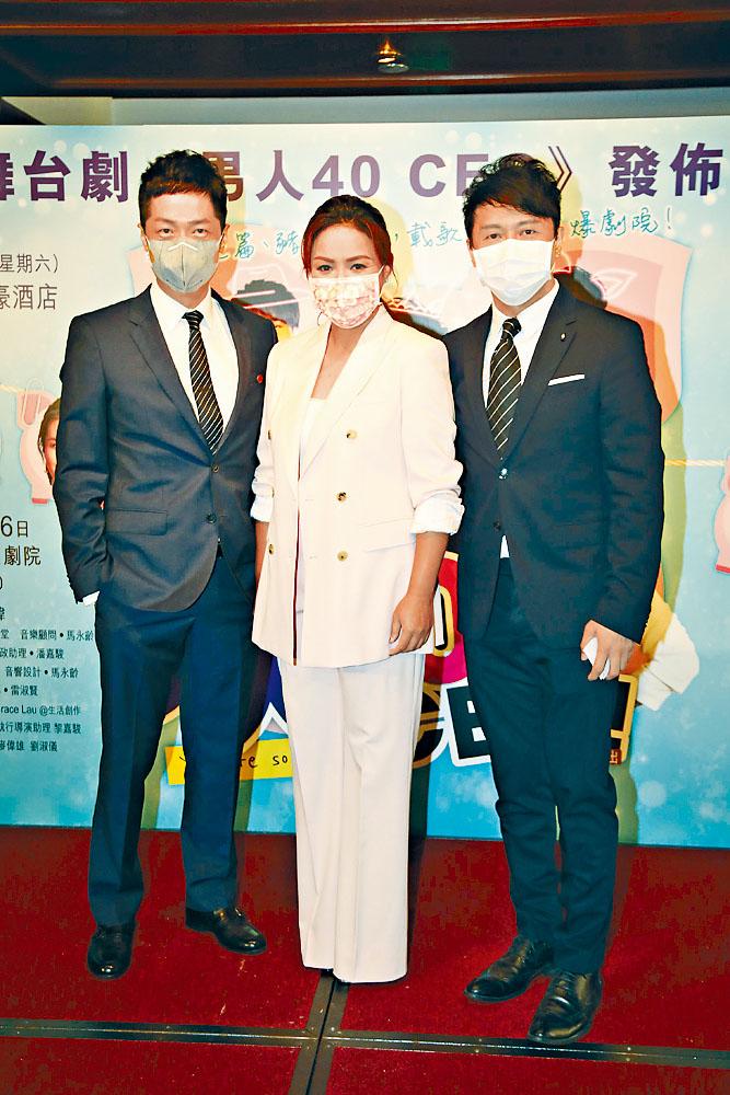 馬浚偉、黎瑞恩、林子博昨日出席舞台劇《男人40 CEO》記者會。