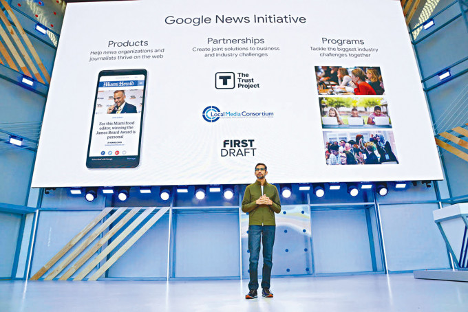 Google行政總裁皮查伊二○一八年在周年會議上談論Google新聞網。