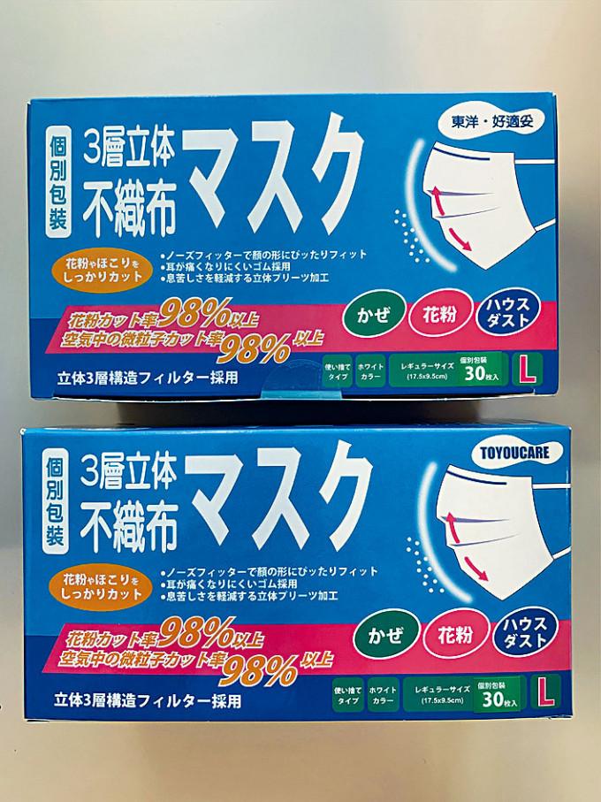 海關籲市民馬上停用一款含菌超標口罩;商戶如有出售,亦應立即下架。圖為檢獲的口罩。