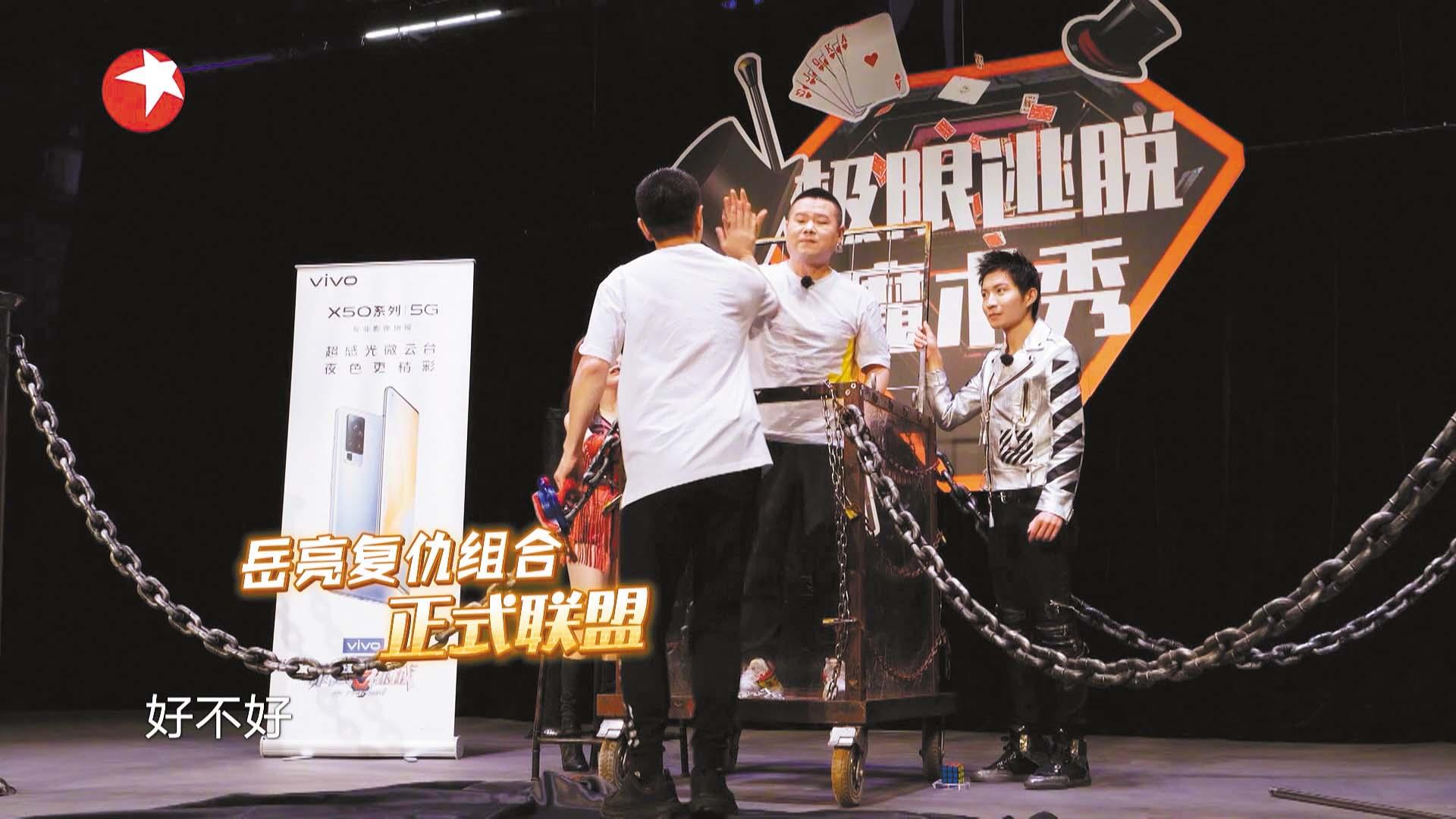 岳雲鵬被賈乃亮救出激動與對方擊掌。 網上圖片