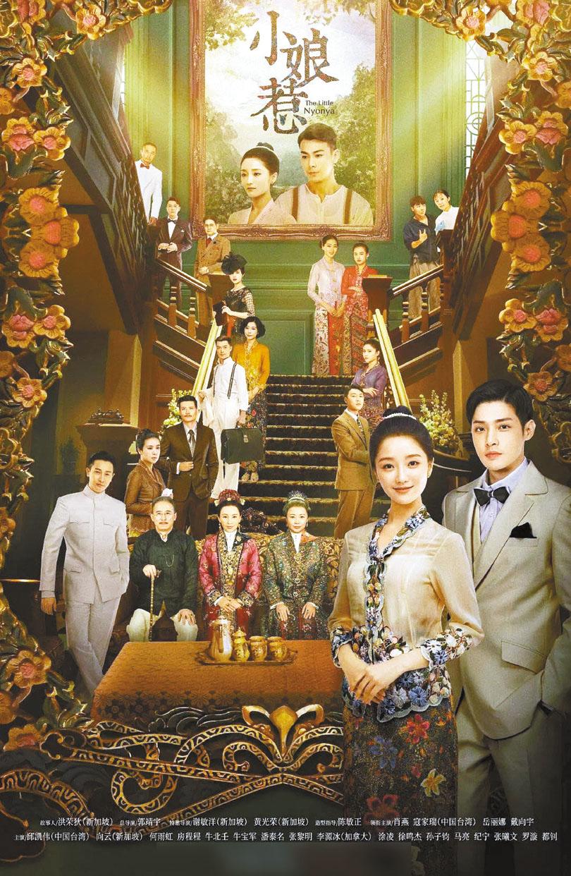 圖為《小娘惹》劇照,講述馬六甲娘惹文化大家族發生的故事。 網上圖片
