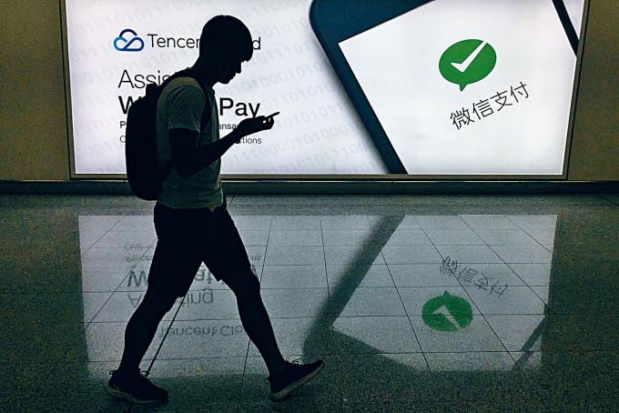 騰訊社交通訊軟件WeChat將被禁止在美國使用。