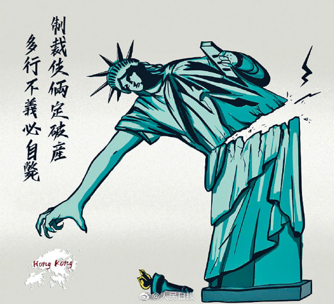 《人民日報》發表諷刺美國的漫畫。