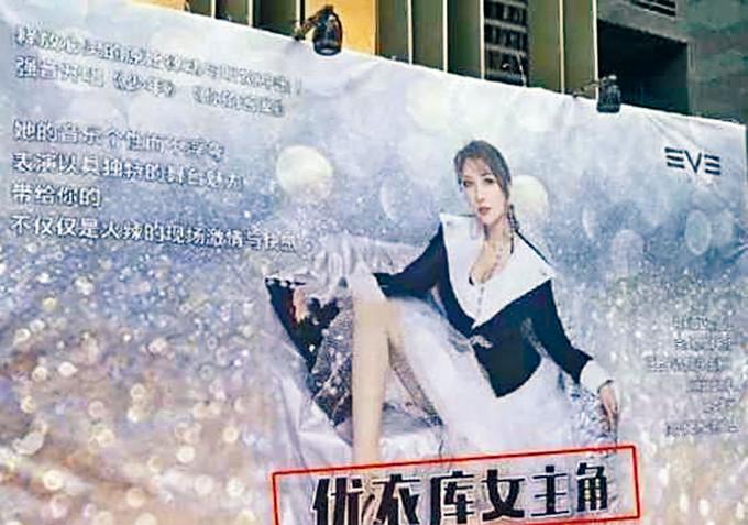 東莞酒吧以「優衣庫女主角」作招徠。