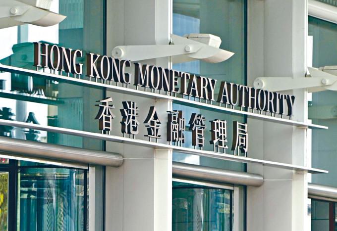 金管局致函業界稱,外國單方面制裁於本港無法律效力,促公平對待客戶。