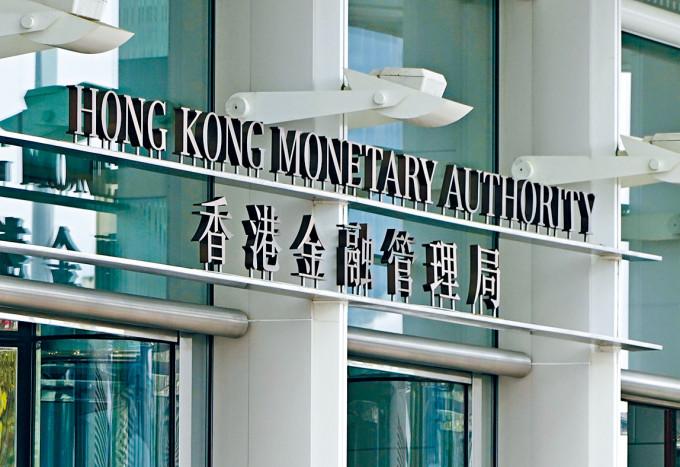 金管局表示,通告旨在提醒認可機構留意外國政府實施單方面制裁的法律效力。