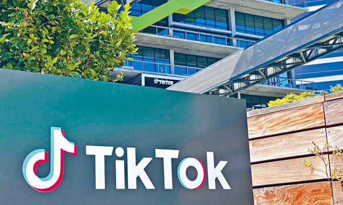 TikTok在美國洛杉磯的總部。