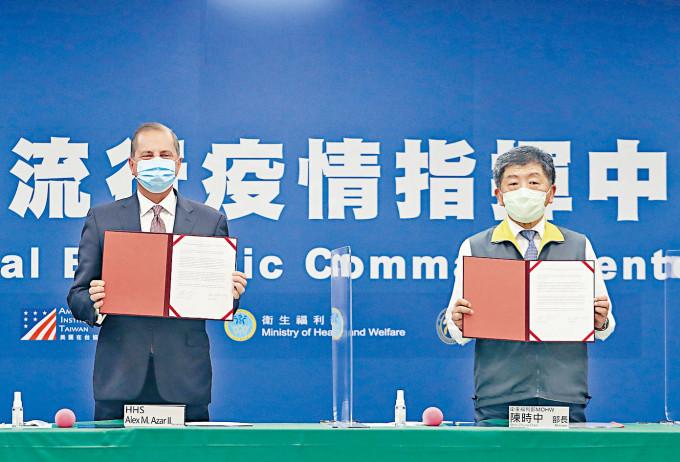 阿扎爾(左)與台灣衞福部長陳時中見證簽署合作備忘錄。