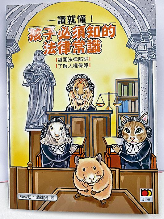 翁達揚出版的《一讀就懂!孩子必須知的法律常識》一書。