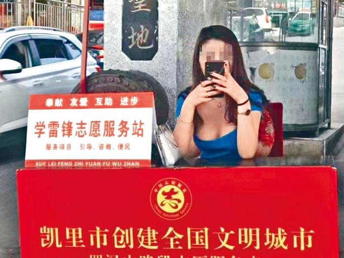 低胸裝女子坐在「學雷鋒志願服務站」內。
