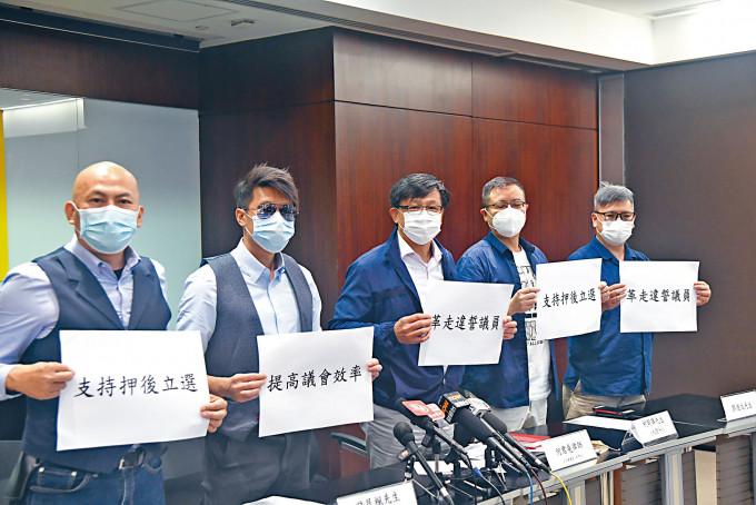 何君堯(中)提出四類議員不應予以延任,包括早前被DQ的四名立法會議員。