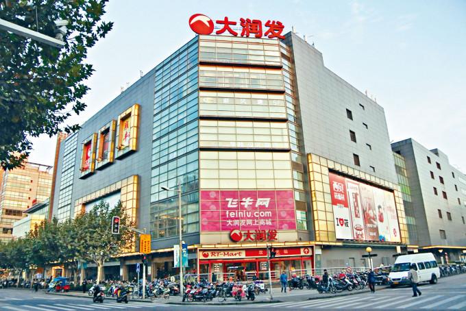高鑫零售的旗艦大賣場「大潤發」。