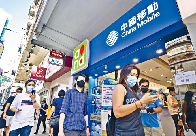 中國移動上半年股東應佔純利達557.65億元,按年微跌0.53%。