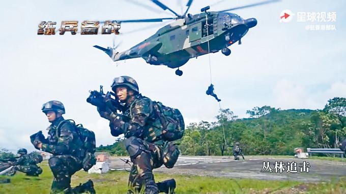 解放軍駐港部隊八一前夕發布宣傳片。