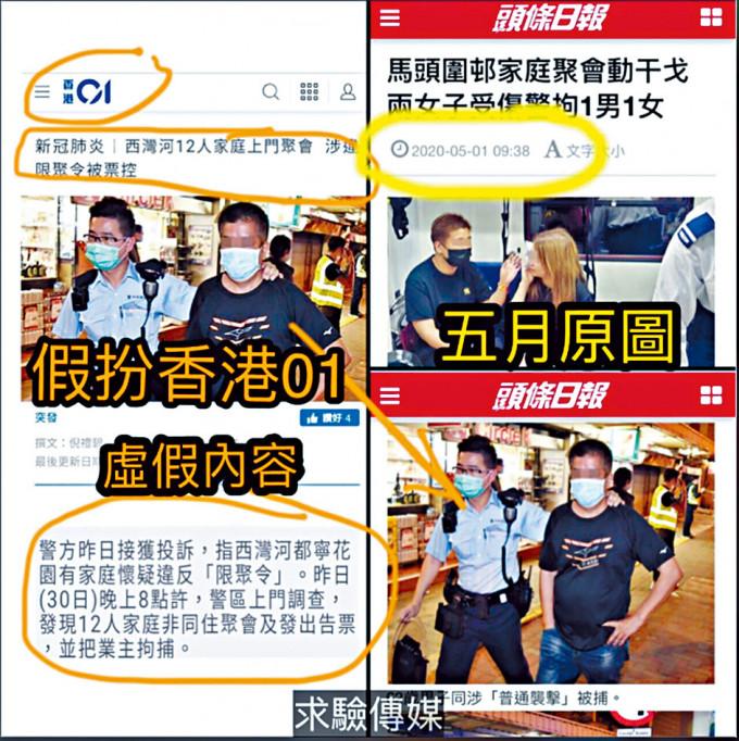 票控限聚令假新聞(左圖),是盜用一幀家庭糾紛案件照片(右下圖)「移花接木」而成。