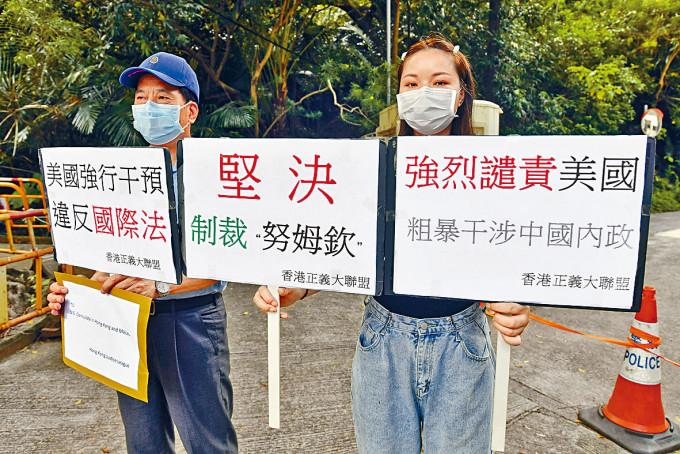 有民間組織昨日先後到美國駐港總領事館抗議,批美方干預中國內政。