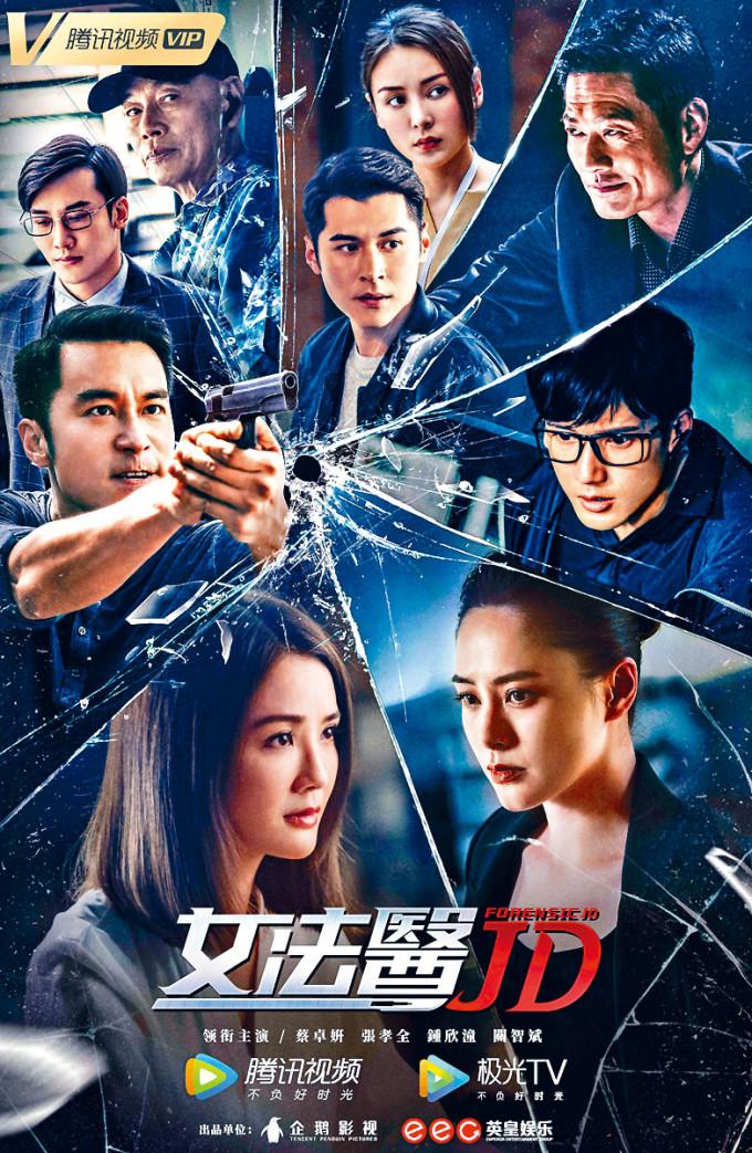 新劇海報以爆裂鏡面的形式呈現,並折射出主角們的神態。