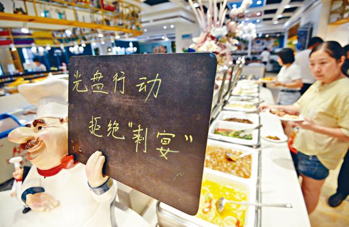 河北邯鄲一家餐廳開展「光盤行動」,杜絕「舌尖上的浪費」。