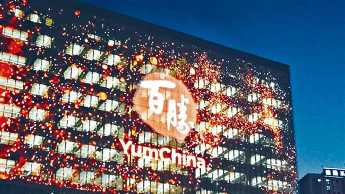 百勝中國已向聯交所遞交上市申請,尋求最快九月第二上市,集資約155億港元。