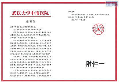 武漢大學中南醫院感謝信。