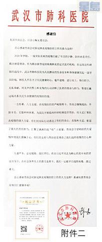 武漢市肺科醫院發來的感謝信和頒給美國華商總會的紀念證書。