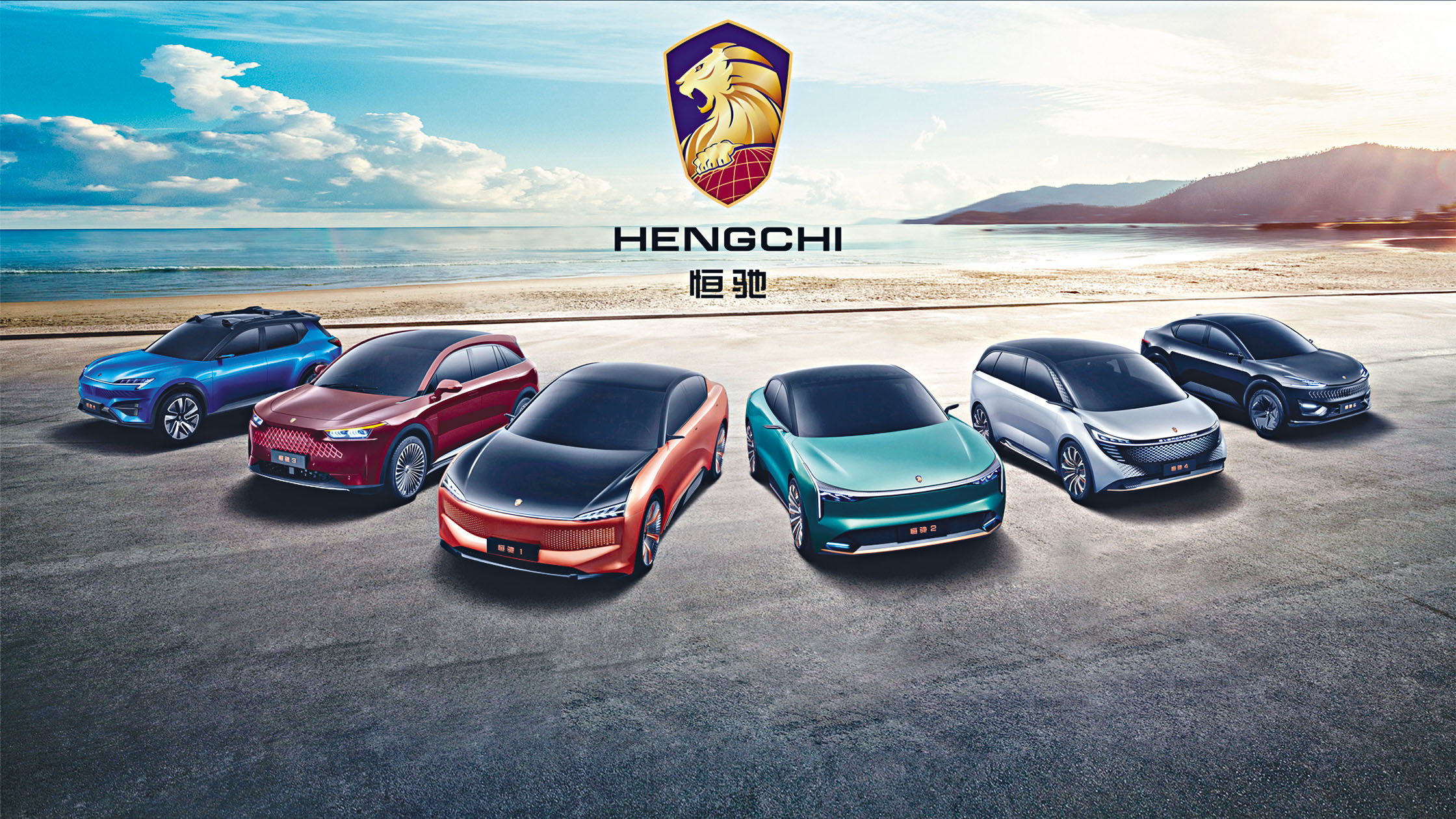 恒大汽車早前在電視台宣傳新推出的恒馳系列產品。