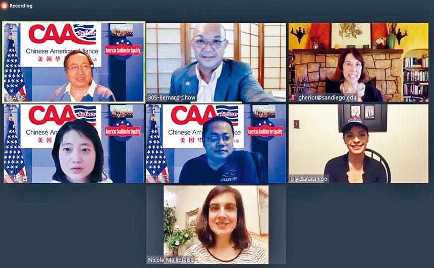 美國華裔聯盟舉行第三次全國網上大會。 美國華裔聯盟提供