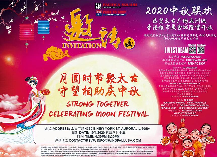 聯豐集團太古廣場在10月1日慶祝中秋佳節。