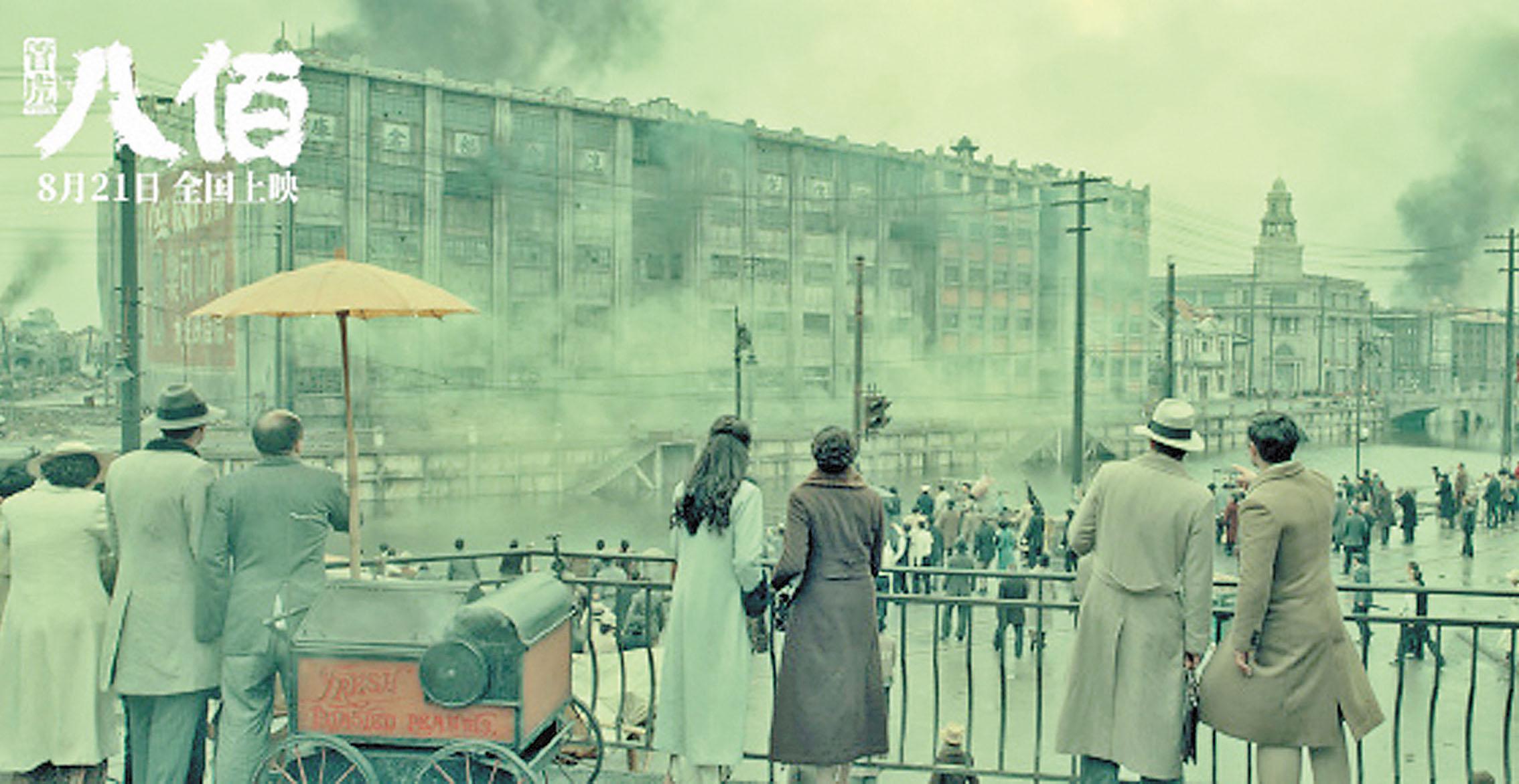 電影《八佰》劇照,四行倉庫戰役是在上海蘇州河北岸打響,而南岸是當時的租界,沒有波及,因此這場戰役能讓民眾「隔岸觀火」。