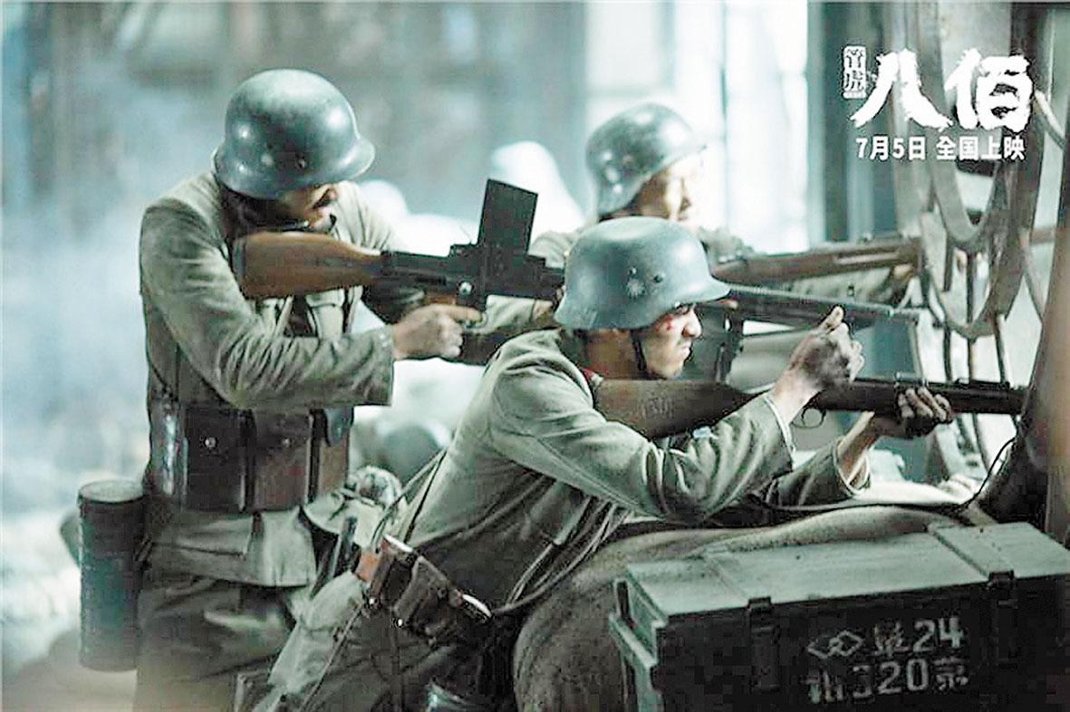 電影《八佰》劇照,展現國軍守上海四行倉庫歷史。