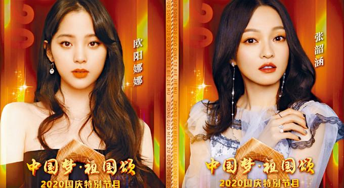 歐陽娜娜(左)和張韶涵(右)將於央視國慶節目演出。