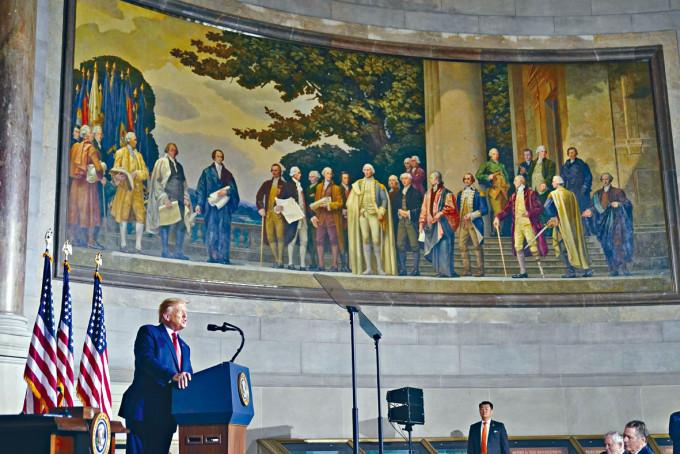 特朗普在國家檔案館演說。