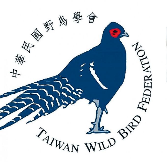台灣將「中華民國野鳥學會」英文名改「TAIWAN」。