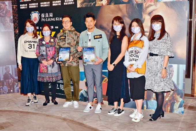 城城與導演黃慶勳(左三)、應屆保良局主席何超鳳(右三)等齊出席《麥路人》慈善特別場。