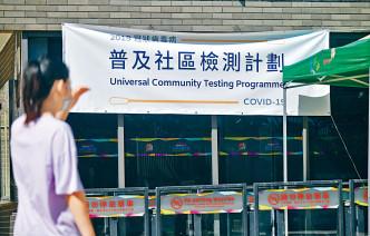 普及社區檢測剛結束,政府公布整個計畫動用五億三千萬元。