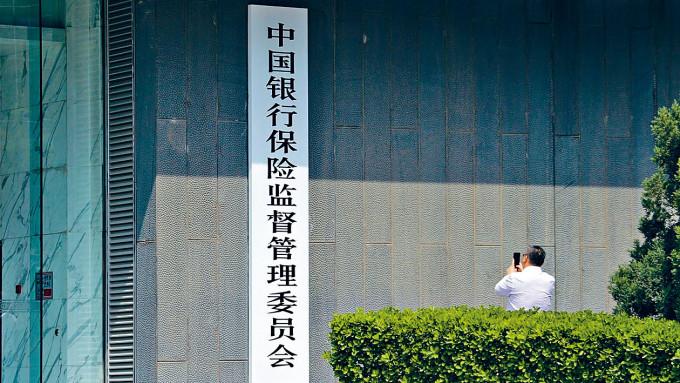 位於北京的中國銀保監會。