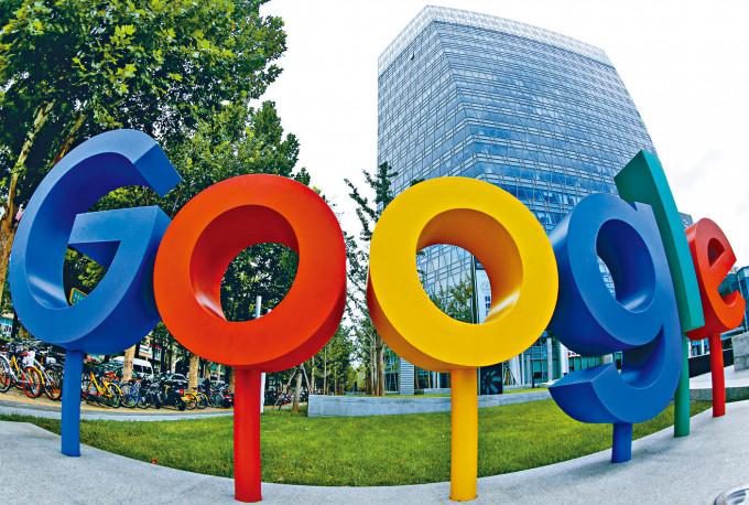 谷歌在北京的總部。