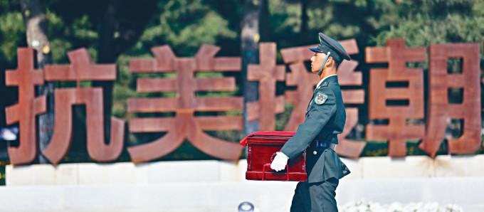 志願軍烈士的遺骸抵達瀋陽抗美援朝烈士陵園。