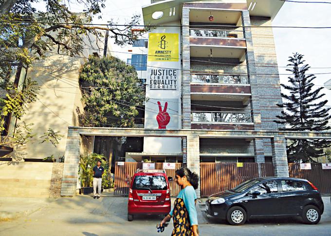 國際特赦組織位於印度班加羅爾的總部。