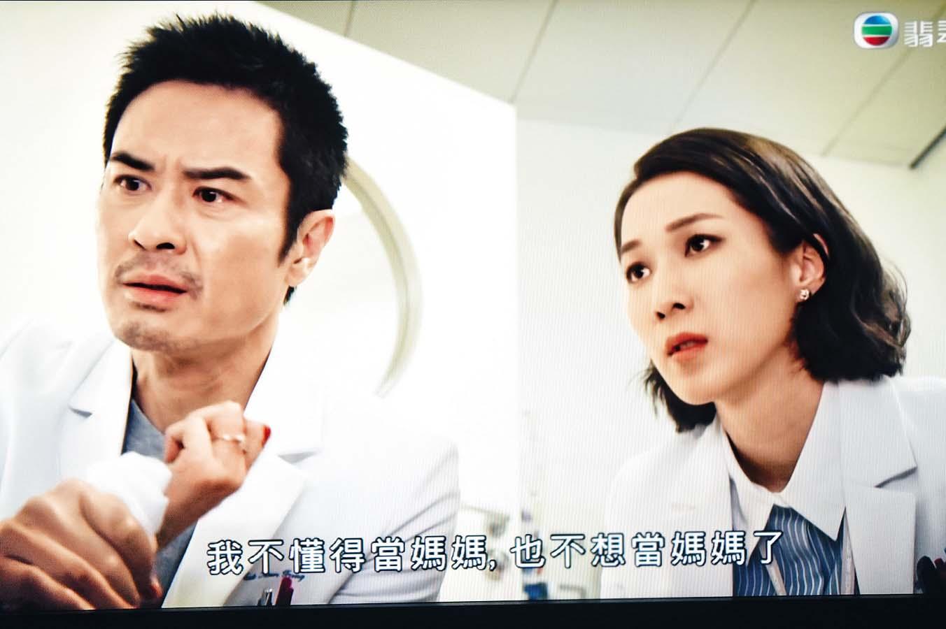 鄭嘉穎與鍾嘉欣的《兒 科醫生》備受關注。