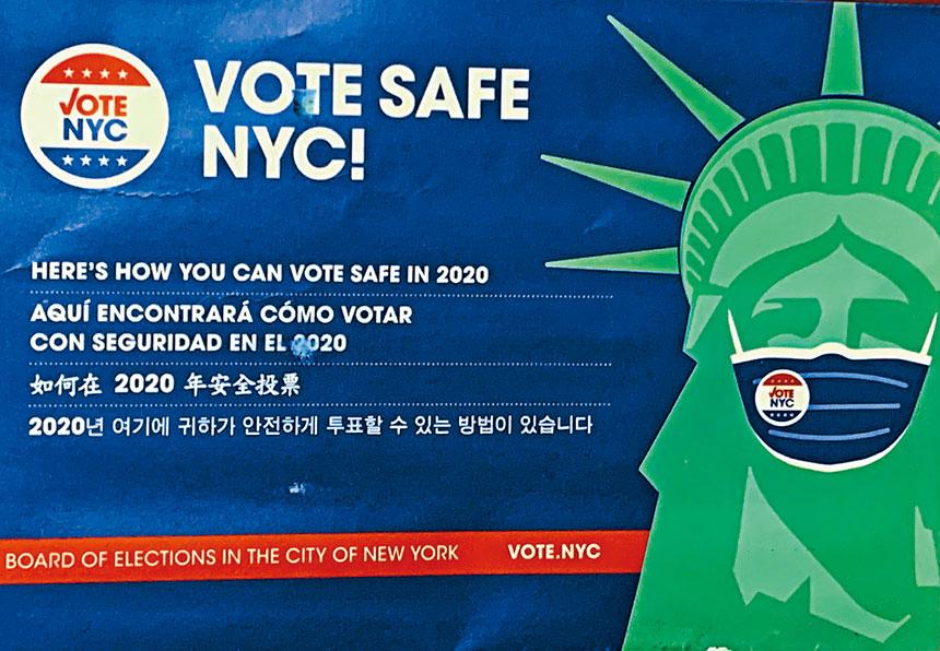 大選提前投票今日開始,正式拉開2020年總統大選帷幕,紐約市選舉局提醒選民投票安全的重要。