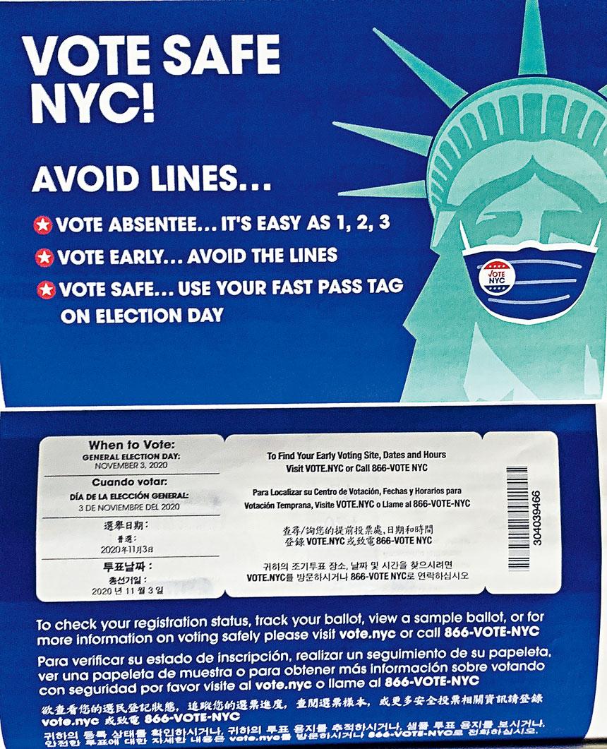 紐約市選舉局郵寄給選民的大選日投票加號防措施的指南,分別有中文等多種文字版本。