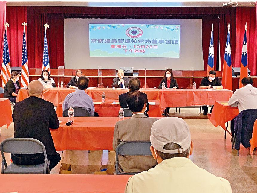 中華公所昨舉辦紐約華僑學校常務校董及中華公所常務議員會議。 資料圖片