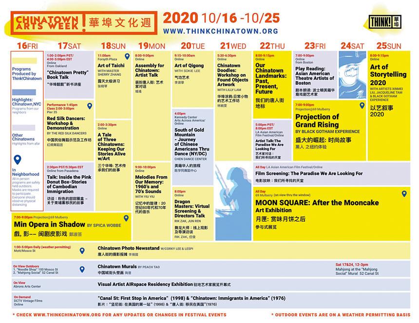 華埠文化周時間表。